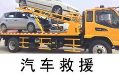 武汉汽车救援电话